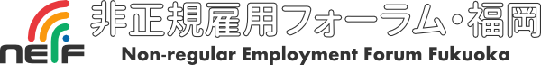 非正規雇用フォーラム・福岡