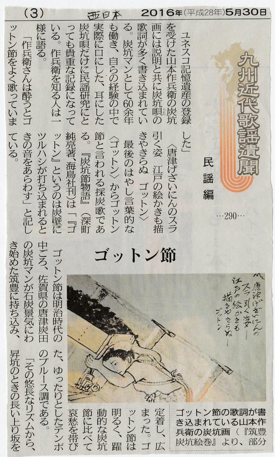 20160530_1