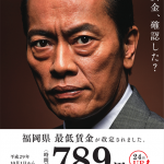 10月1日から福岡県の最低賃金は789円です