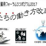 2017年11月17日(金)18:30~ 非正規雇用フォーラムシンポジウム2017開催のお知らせ