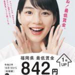 "<span class=""title"">2020年10月1日から福岡県の最低賃金は842円です</span>"